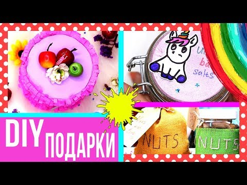 DIY Подарки СВОИМИ РУКАМИ / Что подарить на праздник / Бюджетные подарки 🐞 Afinka (видео)