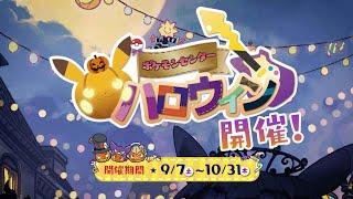 【公式】ポケモンセンター・ハロウィンキャンペーン by Pokemon Japan