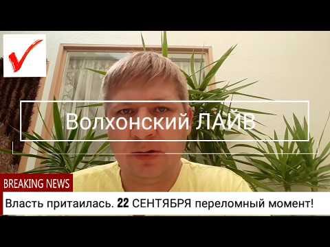 Власть затаилась. 22 СЕНТЯБРЯ переломный момент - DomaVideo.Ru