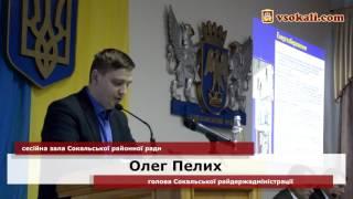 Звіт голови Сокальської РДА Олега Пелиха ч.1