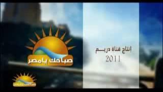 صباحك يا مصر لقاء خاص مع الدكتور عادل إمام عن أمراض القلب وكيفية الوقاية منها 3