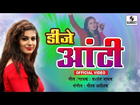 Video DJ AUNTY - Music Video - Sumeet Music download in MP3, 3GP, MP4, WEBM, AVI, FLV January 2017