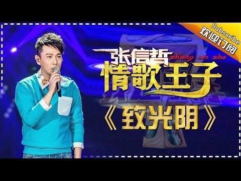 <致光阴> 张信哲 <我是歌手>第四季 第十二期  突围赛单曲纯享