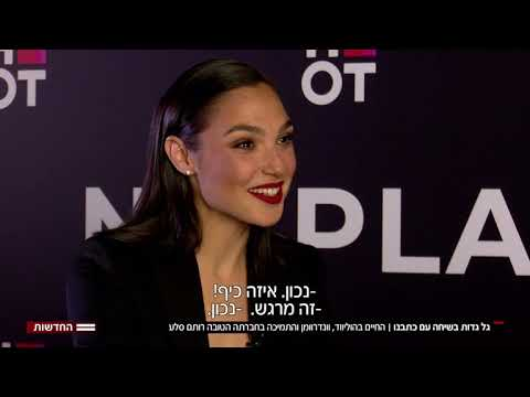 Gal Gadot - Interview with Mako, Israel - (ENGLISH SUBS)