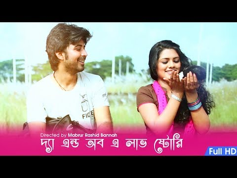"Bangla Natok ""The End Of A Love Story"" Bannah 