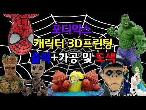 포디믹스 캐릭터 3D프린팅 출력, 가공 및 도색 (헐크, 스파이더맨, 버럭이, 겨울왕국, 엘사, 올라프, 베…
