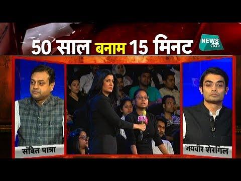 अंजना के शो में हुई जोरदार 'टक्कर' शाह के 50 साल VS राहुल के 15 मिनट | Вig Sтоrу | Nеws Так - DomaVideo.Ru