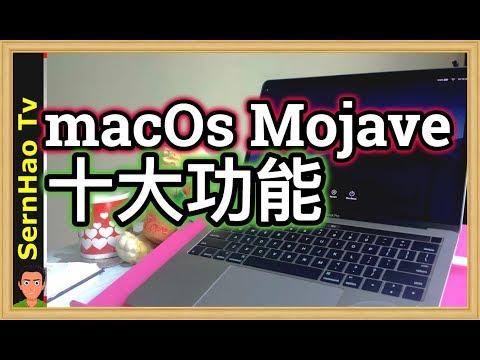 MacBook Pro 使用 教學 65:macOS Mojave 的10大功能!10 tips of mac os Mojave | SernHao Tv
