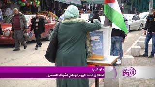 انطلاق حملة اليوم الوطني لشهداء القدس