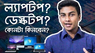 Buying a new computer may put you in a confusing situation. There are numerous factors to consider while shopping for a computer. The first choice that you have to make is whether to buy a laptop or a desktop. Answer to this question will vary depending on the kind of work you are planning to do with your new computer. Some heavy activities like gaming or graphics designing requires a desktop computer whereas light activities like internet browsing, working on MS Office can be performed with laptops. There are some powerful laptops that can be used to perform heavy tasks but for that you have to spend a fortune. Anyway, this video will guide you through some of the pros and cons of both laptop and desktop. The decision is yours to make :)Like comment and share this video with your friends. Please don't forget to subscribe to my channel :)For any help: https://www.facebook.com/groups/Sohag360Like our Page: https://www.facebook.com/Sohag360Follow Me: www.twitter.com/Sohag_360Also Subscribe to my other channels: https://www.youtube.com/Sohag360https://www.youtube.com/Sohag224Thank You :)