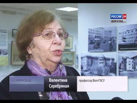 Архитектура довоенного Сталинграда