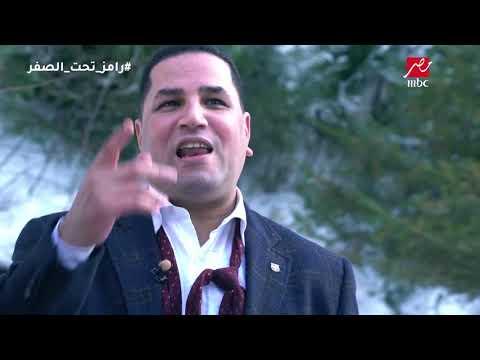 """عبد الناصر زيدان يطالب بتعويض خسائره في """"رامز تحت الصفر"""""""