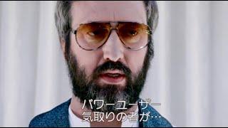 映画『アイアン・スカイ/第三帝国の逆襲』本編映像