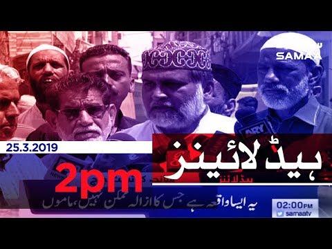 Samaa Headlines - 2PM - 25 March 2019