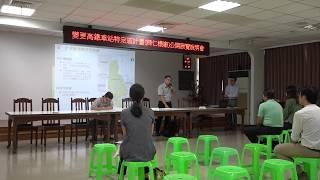 070* 變更高速鐵路臺南車站特定區計畫(環保設施用地、部分變電...