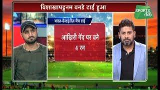 Ind Vs Windies: आजतक शो में हरभजन सिंह ने कहा Dhoni की बैटिंग चिंता का सबब   Vikrant Gupta