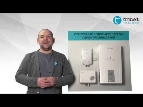 Обзор проточных водонагревателей Timberk Watermaster