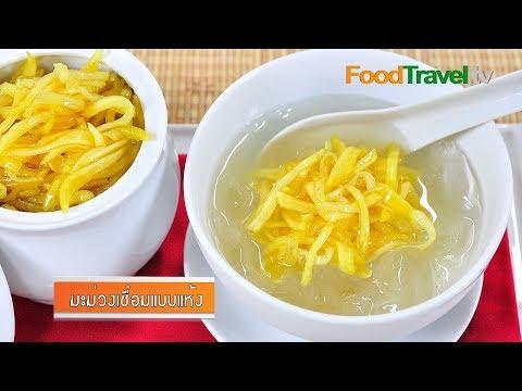 มะยมเชื่อม - มะม่วงเชื่อมแบบแห้ง Dried Mango In Syrup ผลไม้ทานเล่นกับน้ำแข็งไส เย็นชื่นใจคลายร้อนแบบโบราณ...