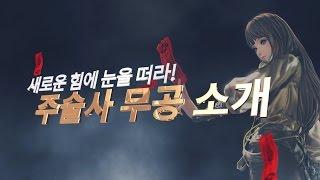 Видео к игре Blade and Soul из публикации: Blade & Soul - Демонстрация навыков Warlock