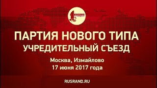 Доклад С.С. Сулакшина на Учредительном Съезде ПНТ 17 июня 2017 года и полная видео-версия Учредительного съезда