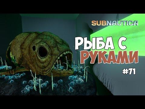 Subnautica - ВТОРОЙ ЦЕНТР ИЗУЧЕНИЯ БОЛЕЗНИ И РЫБА С РУКАМИ. #71 (видео)