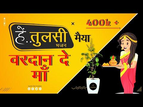 Video He Tulsi Maiya Vardaan De Ma 👌 BEST TULSI MAA BHAJAN 2018 download in MP3, 3GP, MP4, WEBM, AVI, FLV January 2017