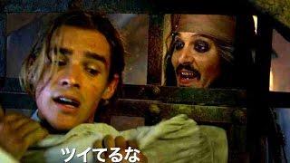映画『パイレーツ・オブ・カリビアン/最後の海賊』本編映像