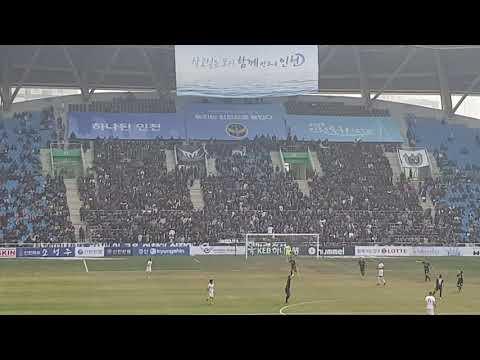 K리그 인천유나이티드 제주 kleague incheon united fans - Thời lượng: 3 phút, 11 giây.