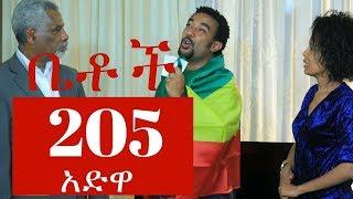 """""""አድዋ"""" Betoch Comedy Ethiopian Series Drama Episode 205"""