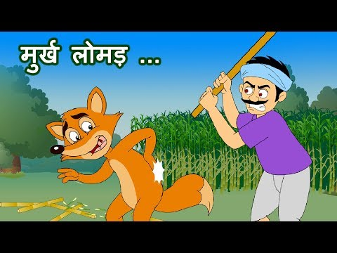 Murkh Lomad(मुर्ख लोमड़)   Panchatantra Stories   Hindi Animated Stories by Jingle Toons