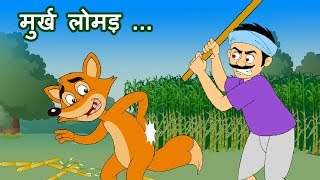 Video Murkh Lomad(मुर्ख लोमड़) | Panchatantra Stories | Hindi Animated Stories by Jingle Toons MP3, 3GP, MP4, WEBM, AVI, FLV September 2018