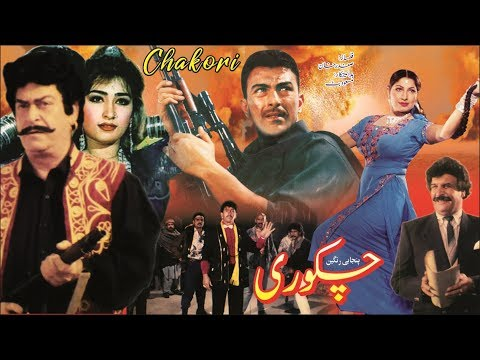 CHAKORI (1993) - SHAAN, REEMA, YOUSAF KHAN & SAIMA - OFFICIAL PAKISTANI MOVIE