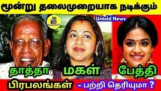 Video роорпВройрпНро▒рпБ родро▓рпИроорпБро▒рпИропро╛роХ роХрпБроЯрпБроорпНрокродрпНродрпБроЯройрпН роироЯро┐роХрпНроХрпБроорпН рокро┐ро░рокро▓роЩрпНроХро│рпН рокро▒рпНро▒ро┐ родрпЖро░ро┐ропрпБрооро╛ ? tamil actors & actress family MP3, 3GP, MP4, WEBM, AVI, FLV Oktober 2018