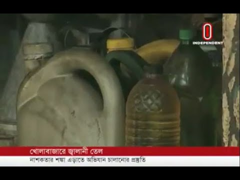Sale of fuel oil increasing at open market (15-11-18) Courtesy: Independent TV