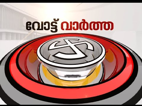 Vote-Vartha-വോട്ട്-വാര്ത്ത-Election-Special-News-5-March-2016-05-03-2016