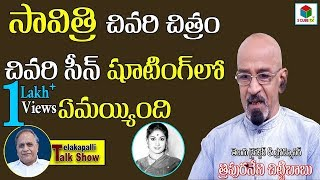 What Happened In #Mahanati Savitri Last Movie    Tripuraneni Chittibabu In Telakapalli Talkshow