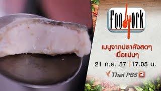 Foodwork - เมนูจากปลาคังสดๆ เนื้อแน่นๆ