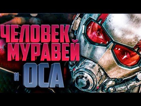 Человек-муравей и Оса [Обзор] / Человек-муравей 2 [Трейлер на русском] - DomaVideo.Ru