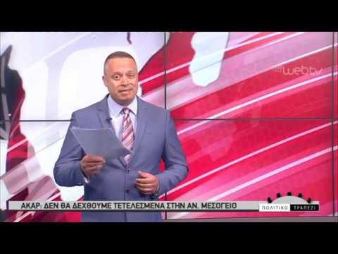 Τίτλοι Ειδήσεων ΕΡΤ3 18.00 | 21/06/2019 | ΕΡΤ