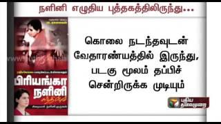Video Revelations in Rajiv Gandhi assassin Nalini's book| Details MP3, 3GP, MP4, WEBM, AVI, FLV Oktober 2018