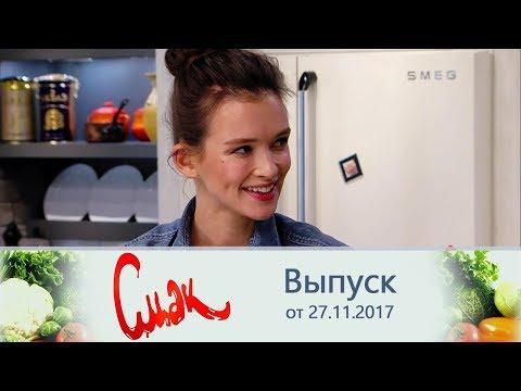 Смак - Гость Паулина Андреева. Выпуск от26.11.2017