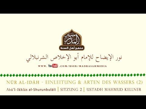 Nur al-Idah 2 | Hanafi Fiqh | Dr. Mahmud Kellner