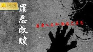 Video 【1080P Full Movie】《罪恶救赎/Redemption of Sin》如何抉择?爱上杀父凶手( 邢岷山 / 白雨 / 张艺耀) MP3, 3GP, MP4, WEBM, AVI, FLV Mei 2019