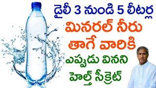 డైలీ 3 నుంచి 5లీటర్ల Mineral Water తాగే వారికి టాప్ సీక్రెట్   Dr Manthena Satyanarayana Raju Videos
