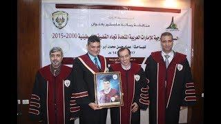 مناقشة رسالة ماجستير الباحث عماد أبو اللبن
