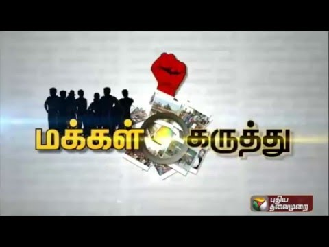 Peoples-response-to-Common-Query-Public-Opinion-20-04-16-Puthiyathalaimurai-TV