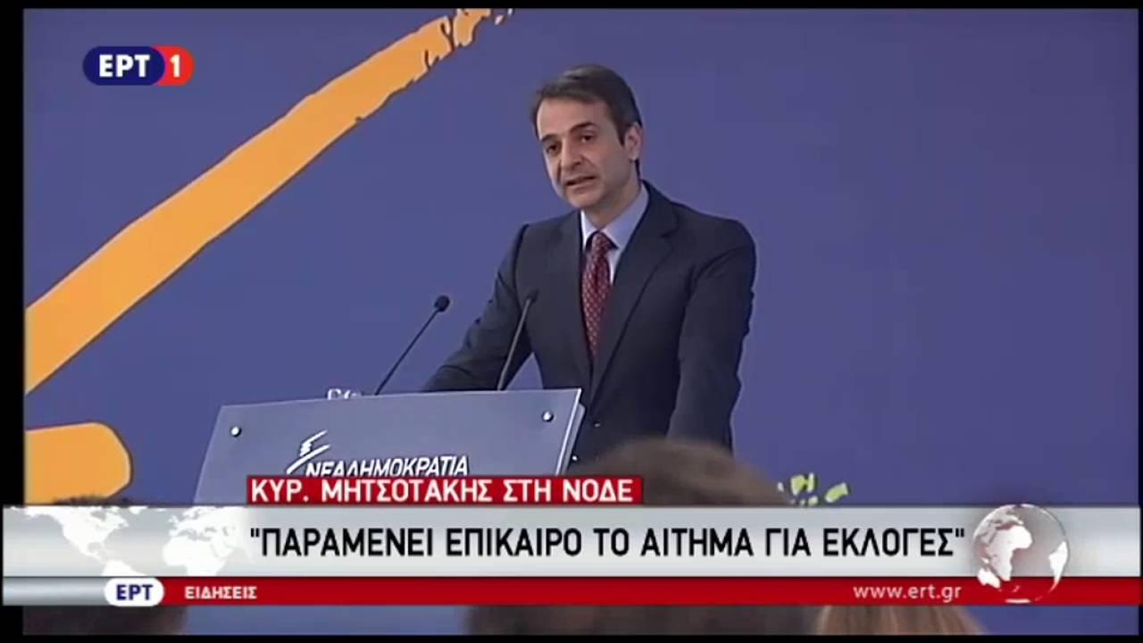 Κυρ. Μητσοτάκης: Παραμένει επίκαιρο το αίτημα για εκλογές