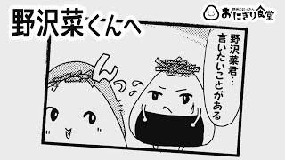 野沢菜くんへ【おにぎりマンガふわふわ野郎】