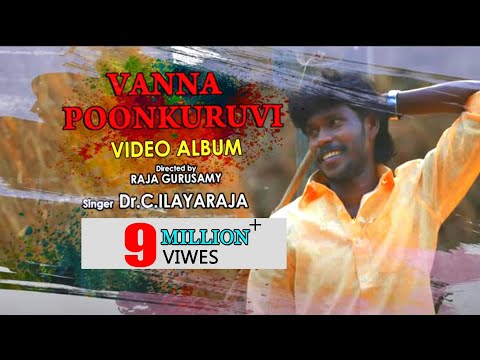 Video Vanna Poonkuruvi | Oficial HD Video Album Song | By Anthakudi Ilayaraja | வண்ண பூங்குருவி download in MP3, 3GP, MP4, WEBM, AVI, FLV January 2017
