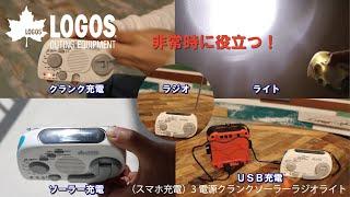 【23秒超短動画】(スマホ充電)3電源クランクソーラーラジオライト
